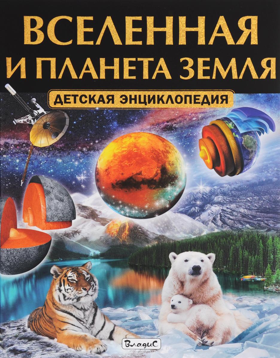 Вселенная и планета Земля. Детская энциклопедия о в завязкин в и щенников наша планета наша вселенная