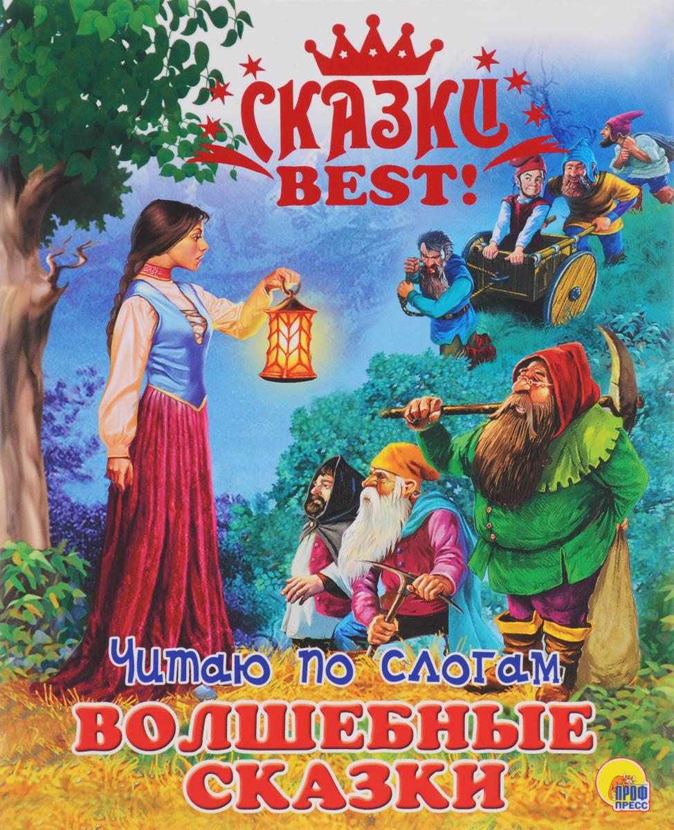 Волшебные сказки fenix волшебные сказки для малышей