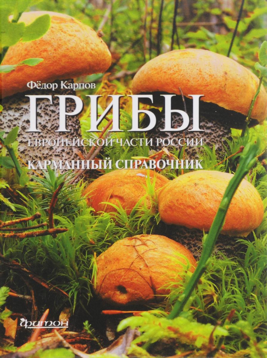 Грибы Европейской части России. Фёдор Карпов
