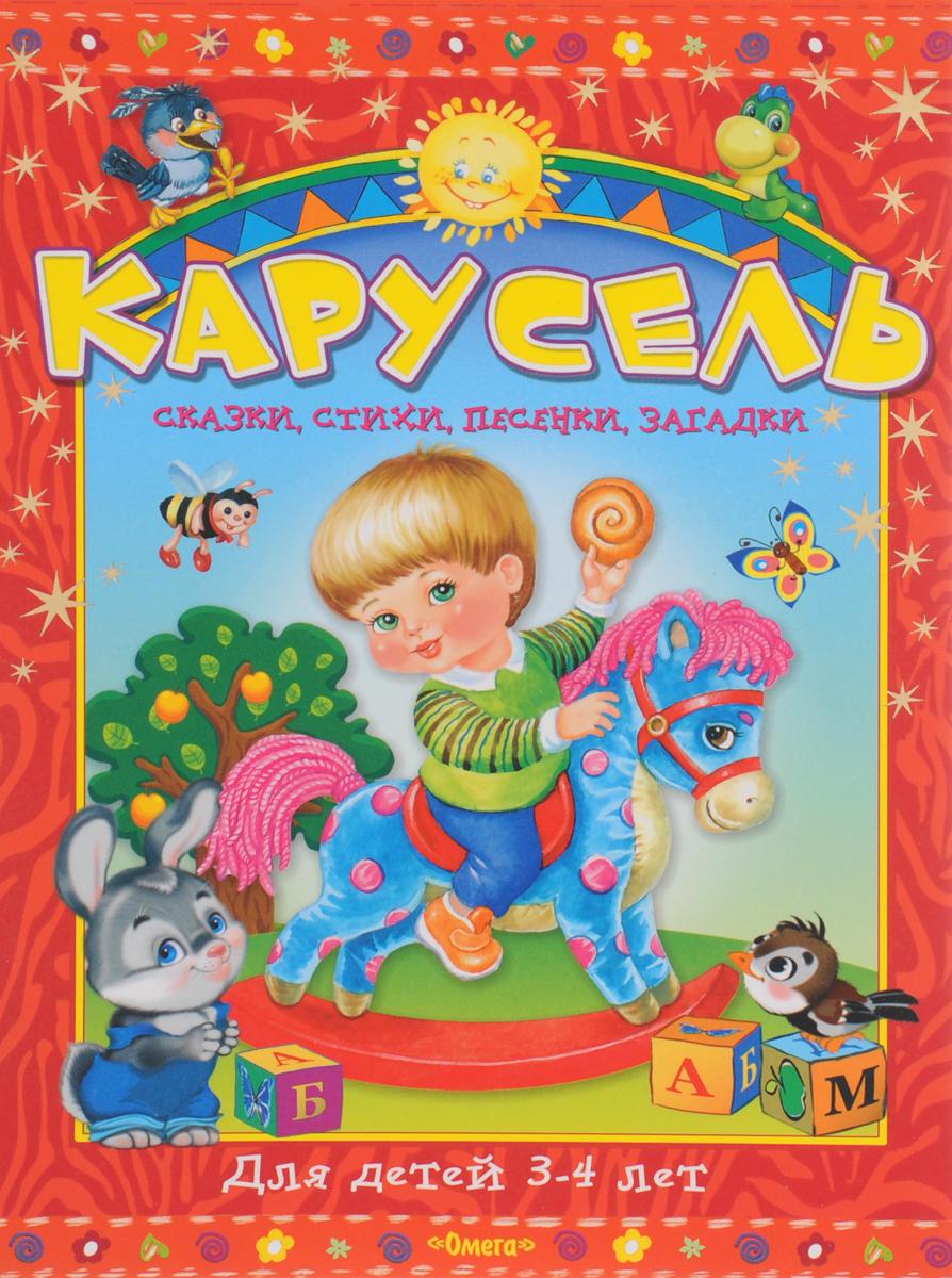 Карусель. Сказки, стихи, песенки, загадки. Для детей 3-4 лет стихи и песенки под ёлочкой