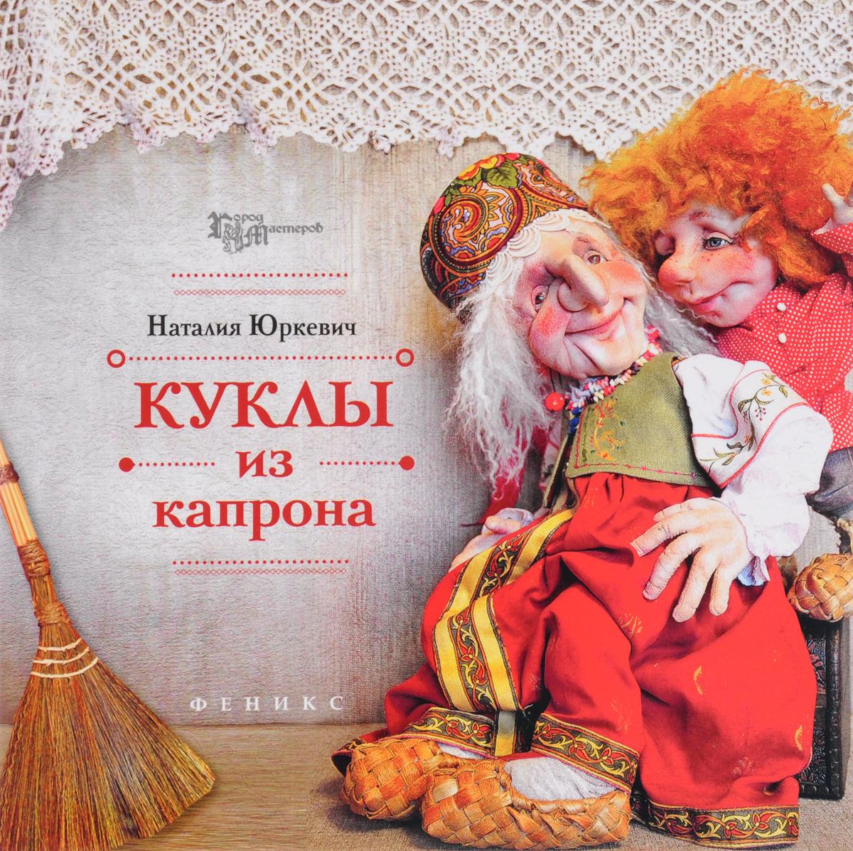 Наталия Юркевич Куклы из капрона ISBN: 978-5-222-27238-1