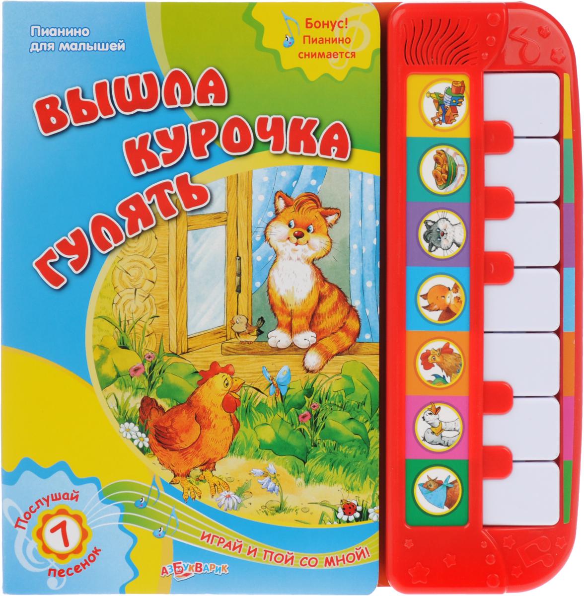 Святослав Булацкий Вышла курочка гулять. Книжка-игрушка песенки для малышей книжка игрушка