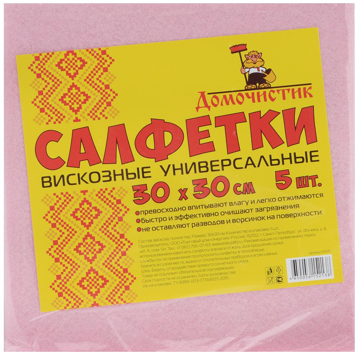 Салфетка для уборки Домочистик, универсальная, цвет: розовый, 30 x 30 см, 5 шт13005_розовыйУниверсальные салфетки для уборки Домочистик, выполненные из вискозы и полиэстера, превосходно впитывают влагу и легко отжимаются. Они быстро и эффективно очищают загрязнения, не оставляя разводов. Размер салфетки: 30 x 30 см.