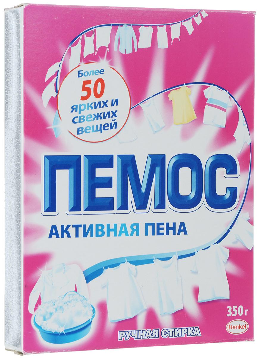 Стиральный порошок Пемос Активная пена, для ручной стирки, 350 г935179Пемос Активная пена - стиральный порошок с эффективной формулой, которая отлично отстирывает различные загрязнения. Проникая между волокнами ткани, он растворяет и удаляет грязь, а содержащийся в его формуле активный кислород придает вашим вещам сияющую белизну.Порошок предназначен для стирки в стиральных машинах активаторного типа и ручной стирки.