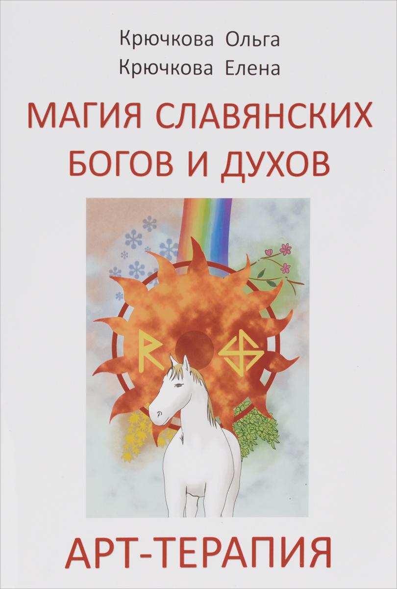 Ольга Крючкова, Елена Крючкова Магия славянских богов и духов. Арт-терапия цена