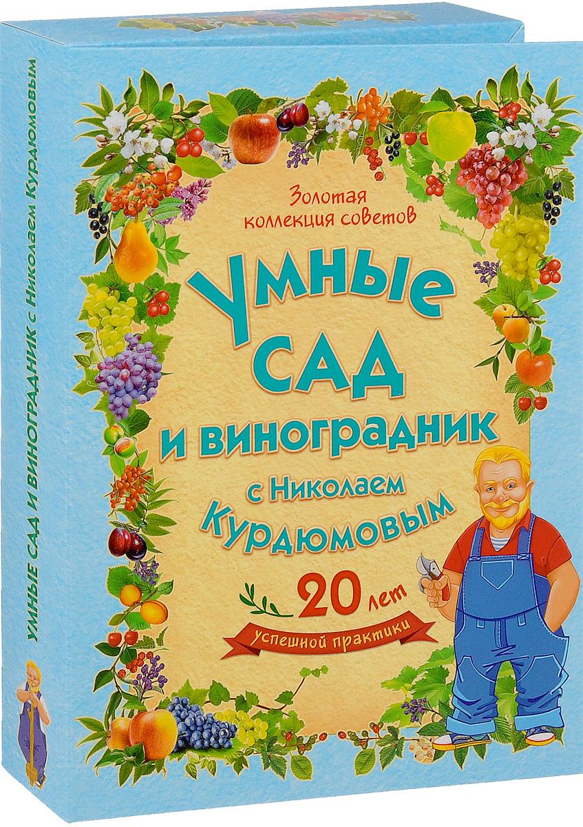 Николай Курдюмов Умные сад и виноградник с Николаем Курдюмовым (комплект из 9 книг) н и курдюмов умный сад в подробностях