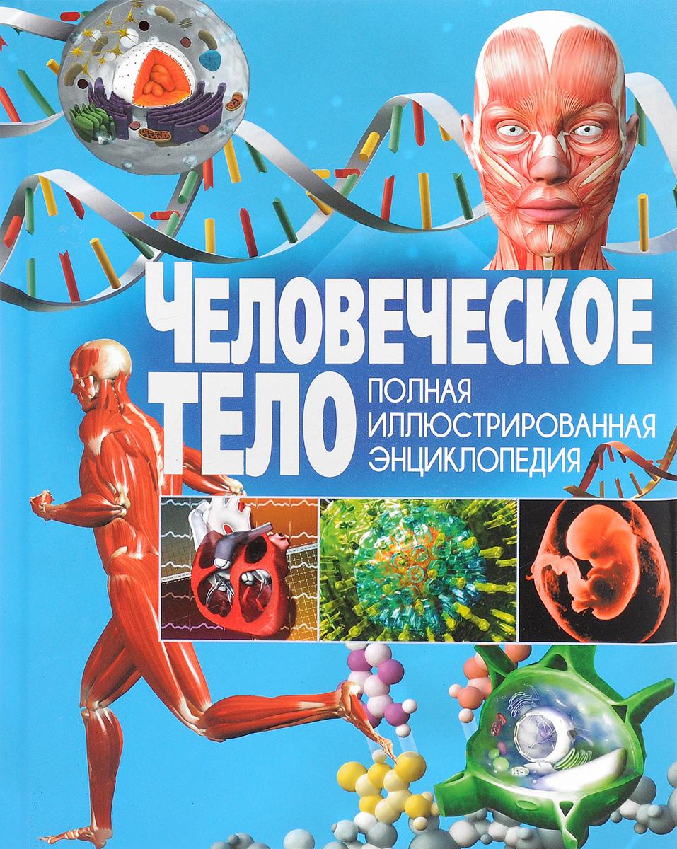Человеческое тело ISBN: 978-5-9567-2112-4 история всего 14 миллиардов лет космической эволюции
