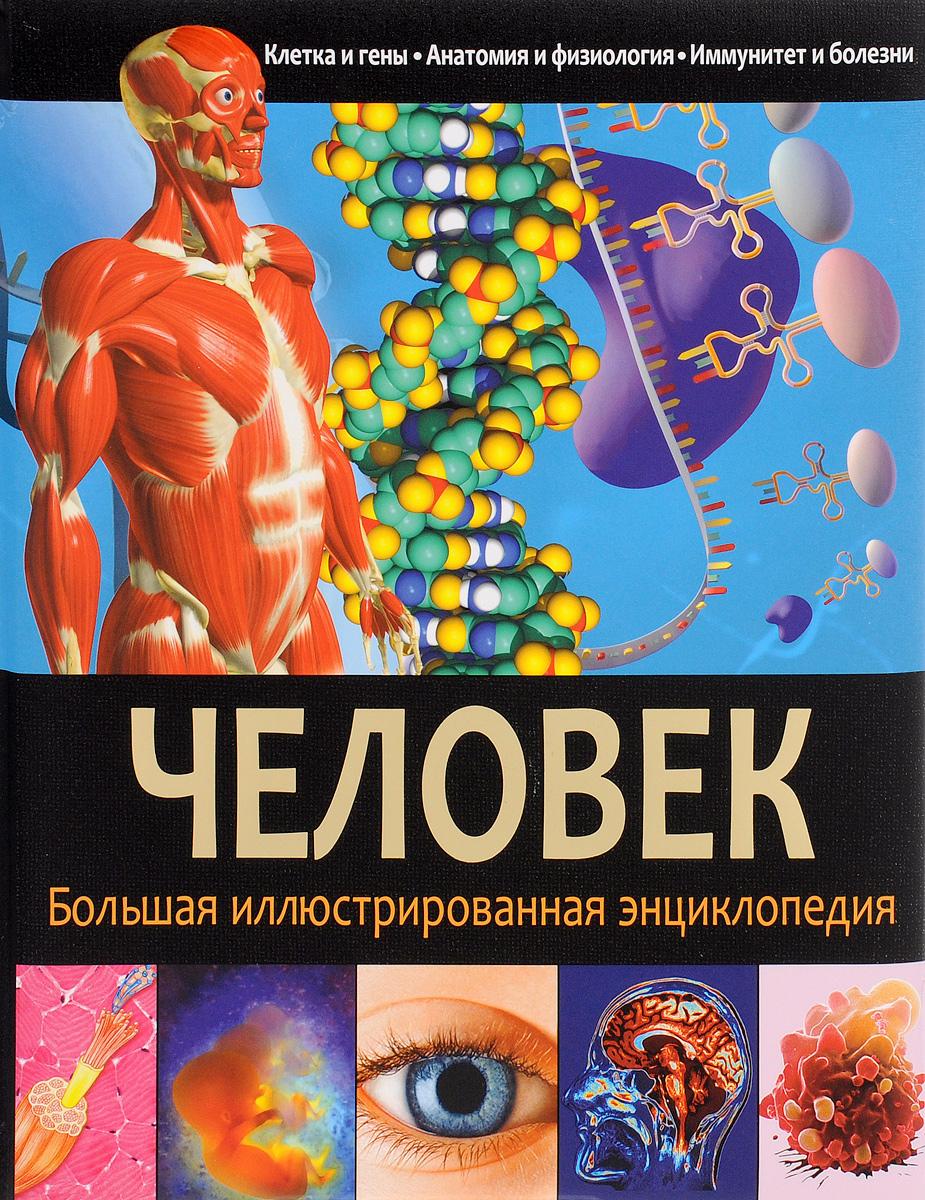 Человек ISBN: 978-5-9567-2111-7 история всего 14 миллиардов лет космической эволюции