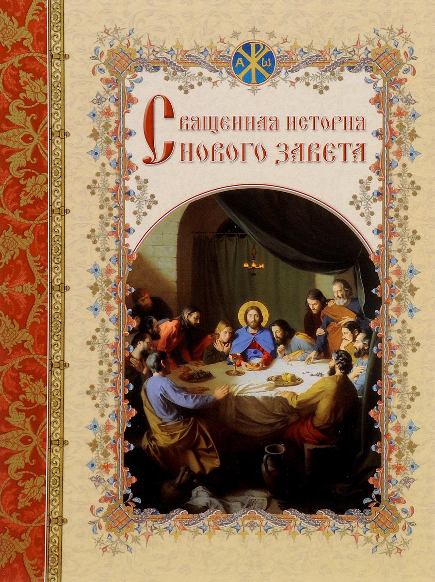 Священная история Нового Завета. Священник А. Левитский