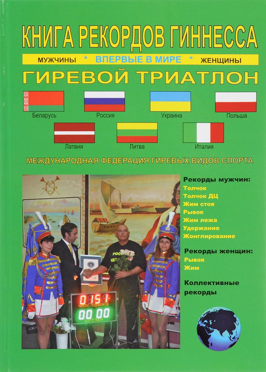 Книга рекордов Гиннесса. Гиревой триатлон. Впервые в мире