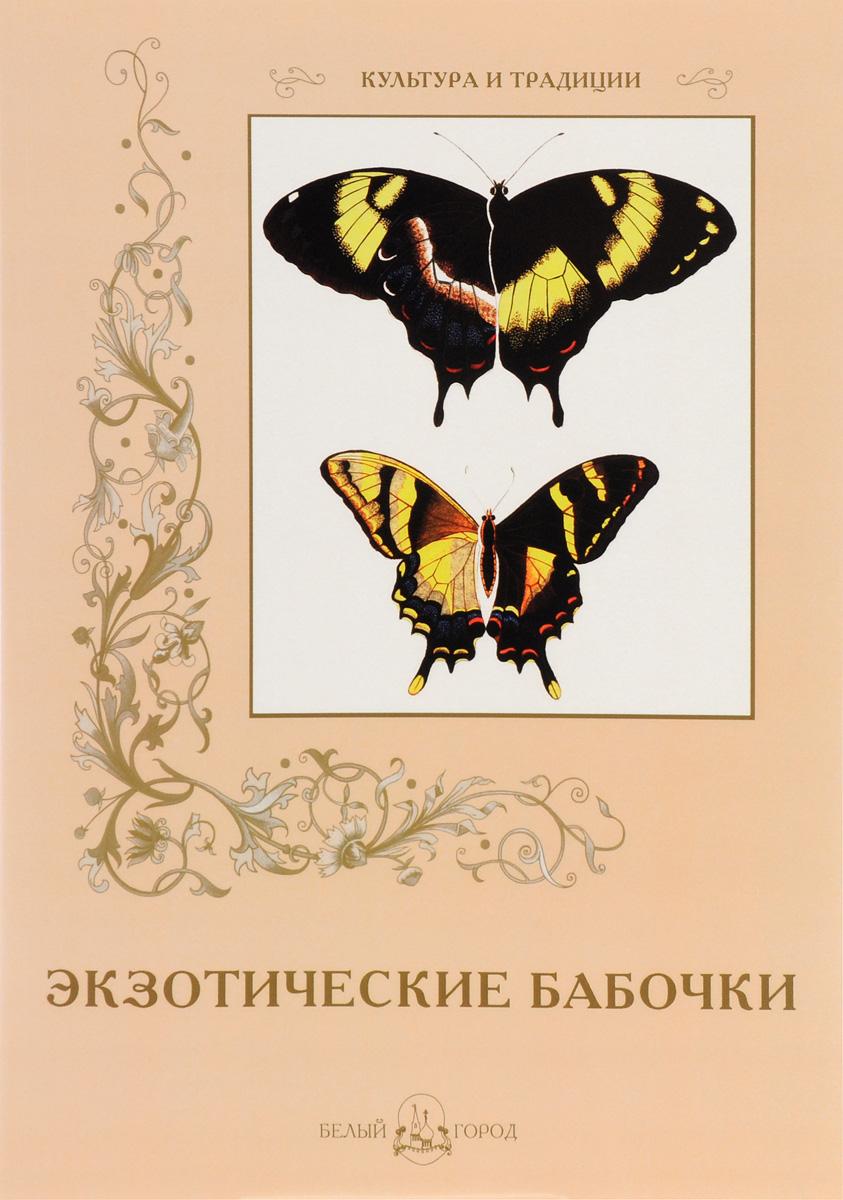 С. Иванов Экзотические бабочки книга стала уставать