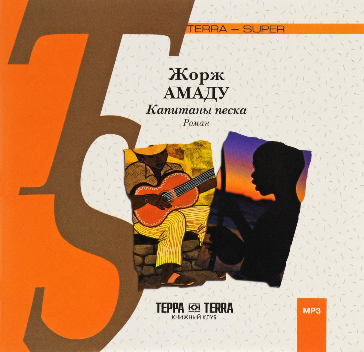 Жорж Амаду Капитаны песка (аудиокнига MP3)