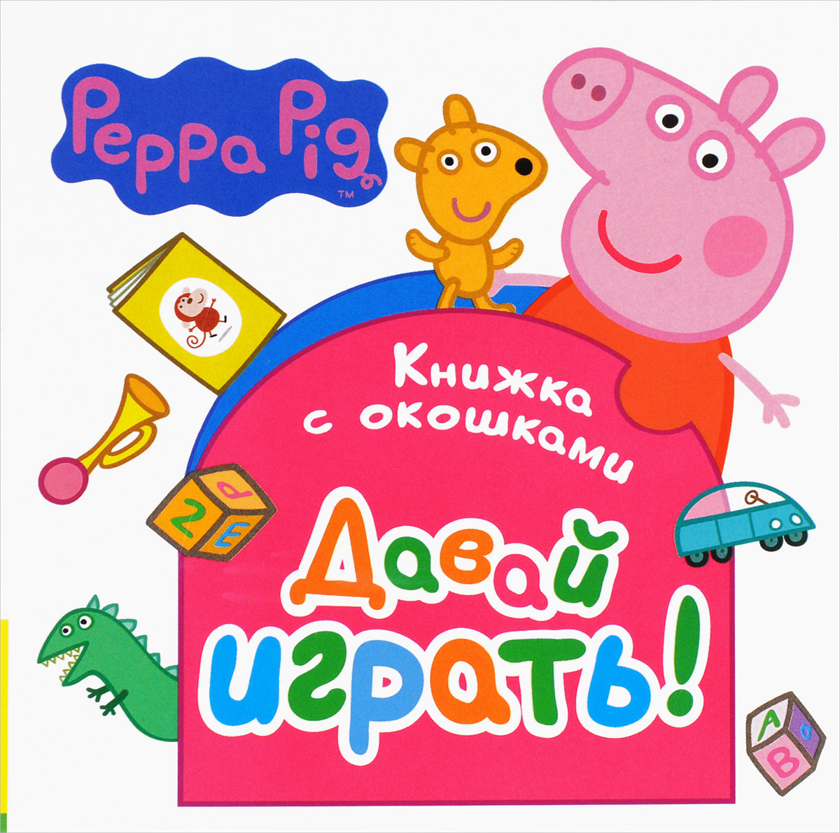 Свинка Пеппа. Давай играть! Книжка с окошками песенки для малышей книжка игрушка