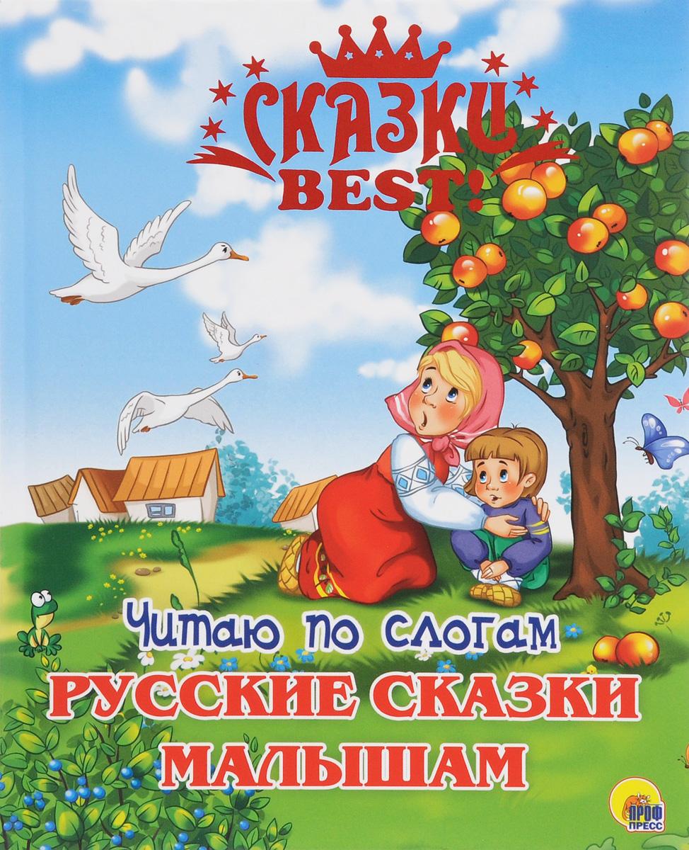Русские сказки малышам русские сказки ил с баральди
