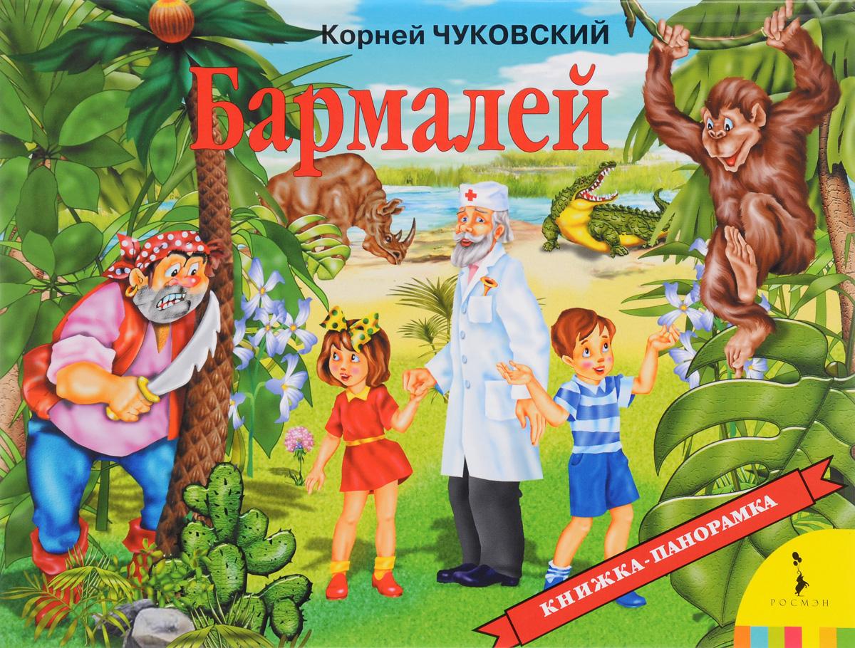 Корней Чуковский Бармалей чуковский к и любимые сказки