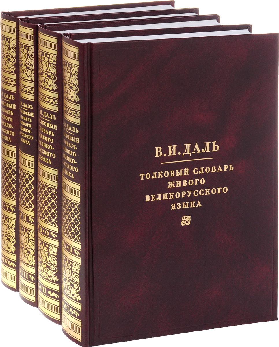 В. И. Даль Толковый словарь живого великорусского языка. В четырех томах. (комплект из 4 книг)