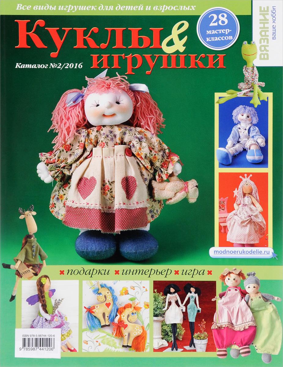 Куклы и игрушки. Каталог №2, 2016 куклы
