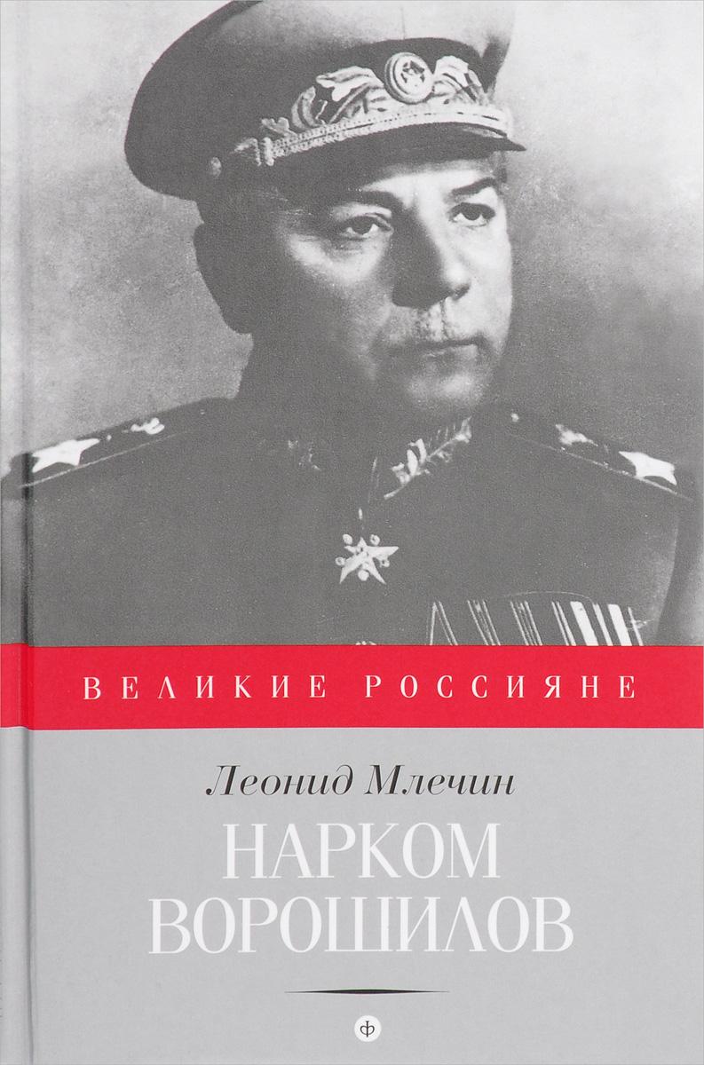 Нарком Ворошилов
