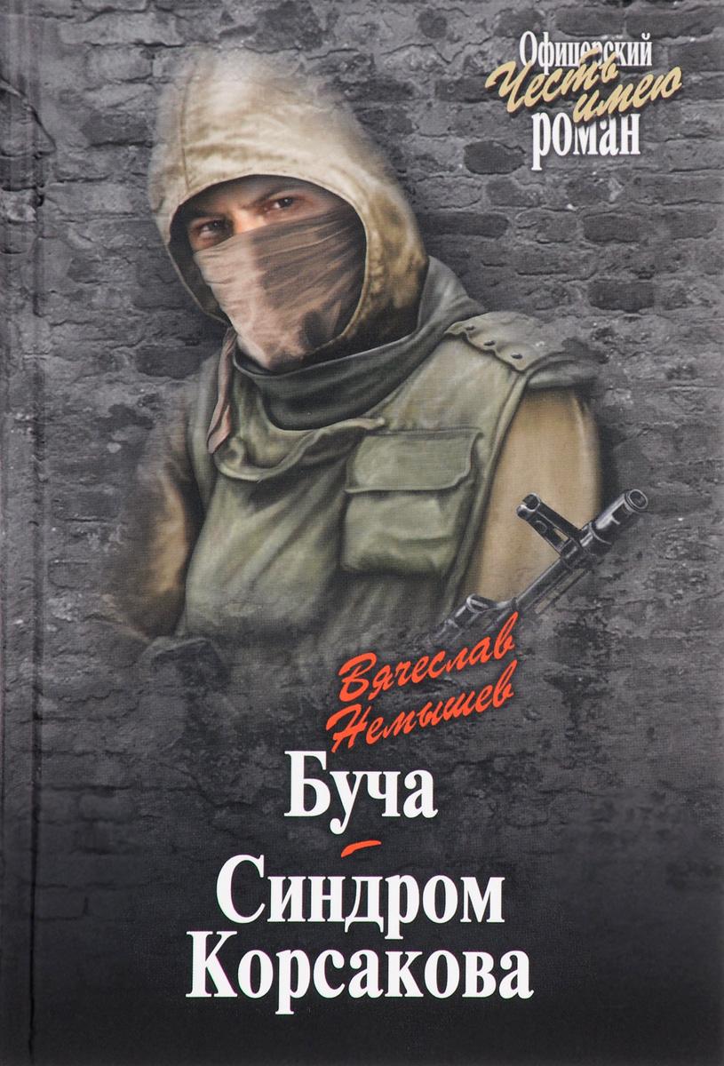 Вячеслав Немышев Буча. Синдром Корсакова рунов в испытание чеченской войной
