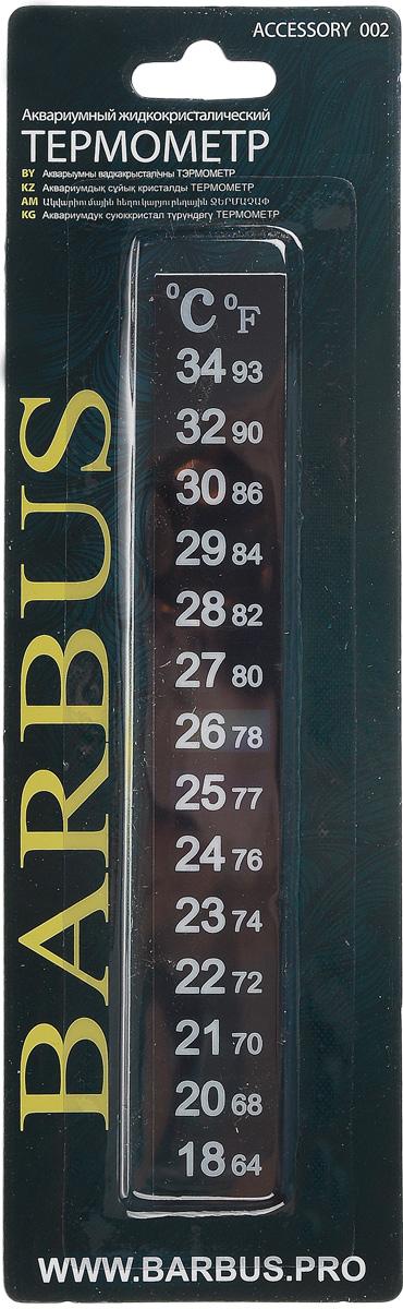 Термометр аквариумный Barbus, жидкокристаллический, 13 смAccessory 002Жидкокристаллический термометр Barbus предназначен для измерения температуры воды в аквариуме. Термометр крепится к стенке аквариума на ровную поверхность.Длина термометра: 13 см.