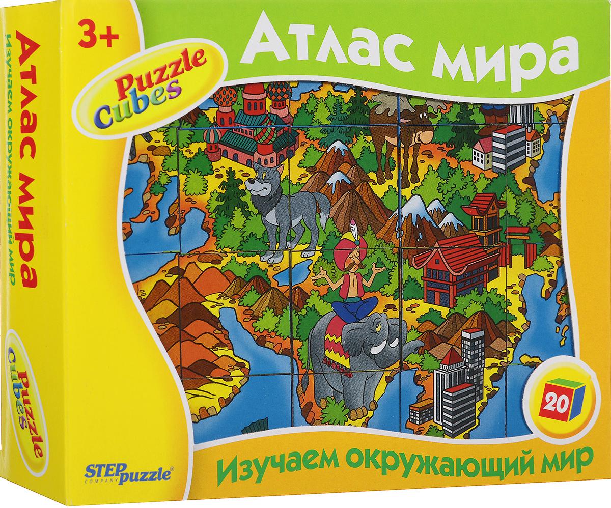 Step Puzzle Кубики Атлас мира развивающие игрушки step puzzle кубики для самых маленьких серия 2 27741