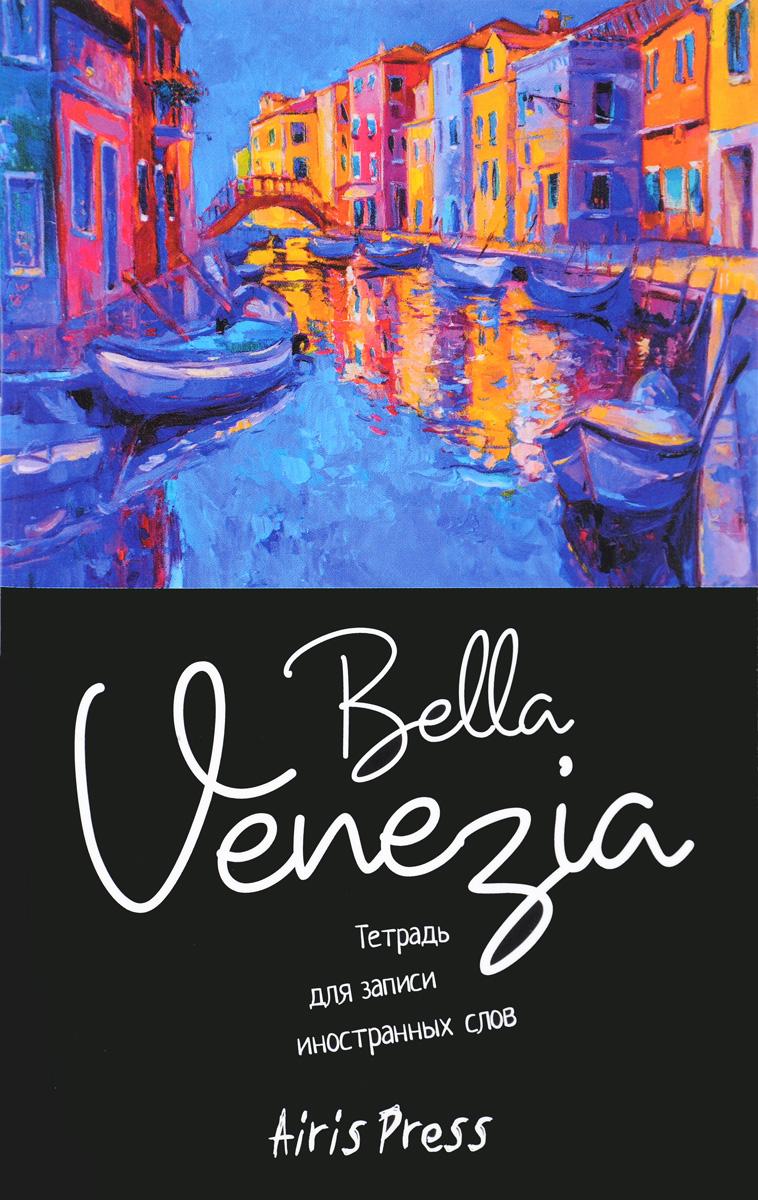 Венеция. Тетрадь для записи иностранных слов тетрадь для записи иероглифов