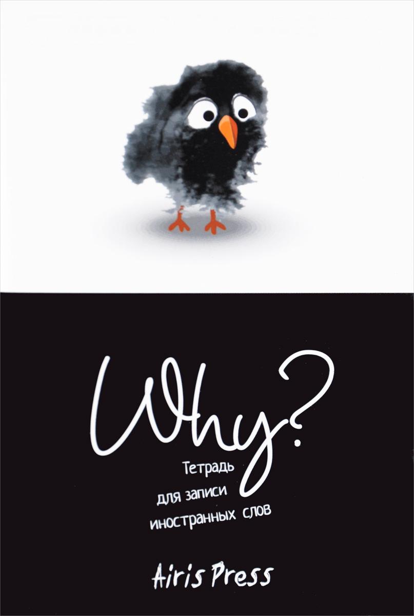Птичка. Тетрадь для записи иностранных слов тетрадь для записи иероглифов
