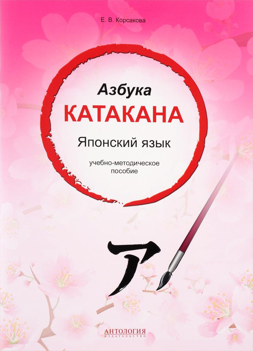 Е. В. Корсакова Японский язык. Азбука катакана. Учебно-методическое пособие майдонова с японский язык азбука катакана