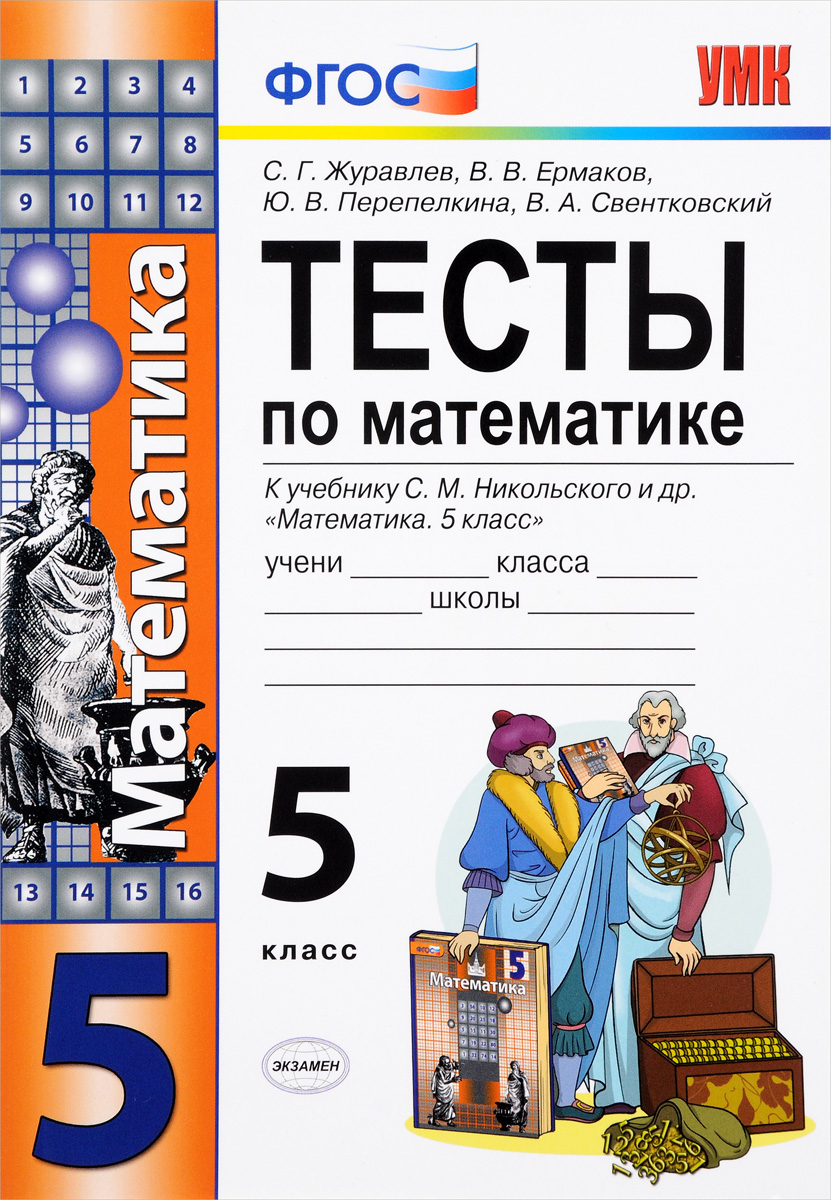 Математика. 5 класс. Тесты. К учебнику С. М. Никольского и др.