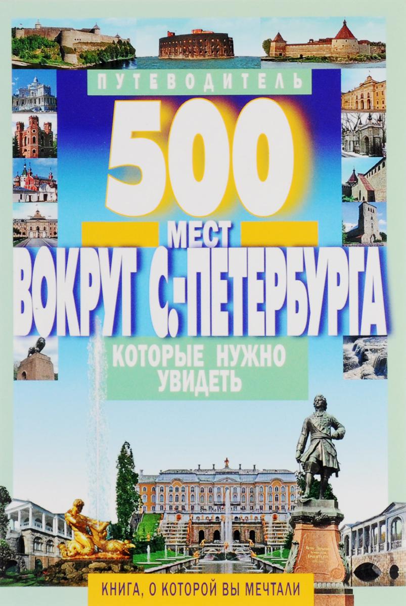 500 мест вокруг Санкт-Петербурга, которые нужно увидеть. А. В. Хотенов