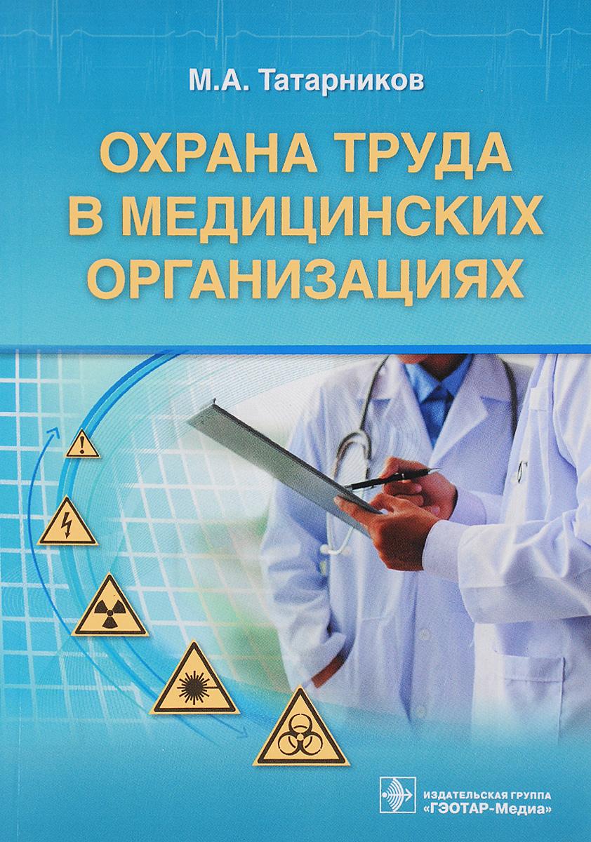 Охрана труда в медицинских организациях