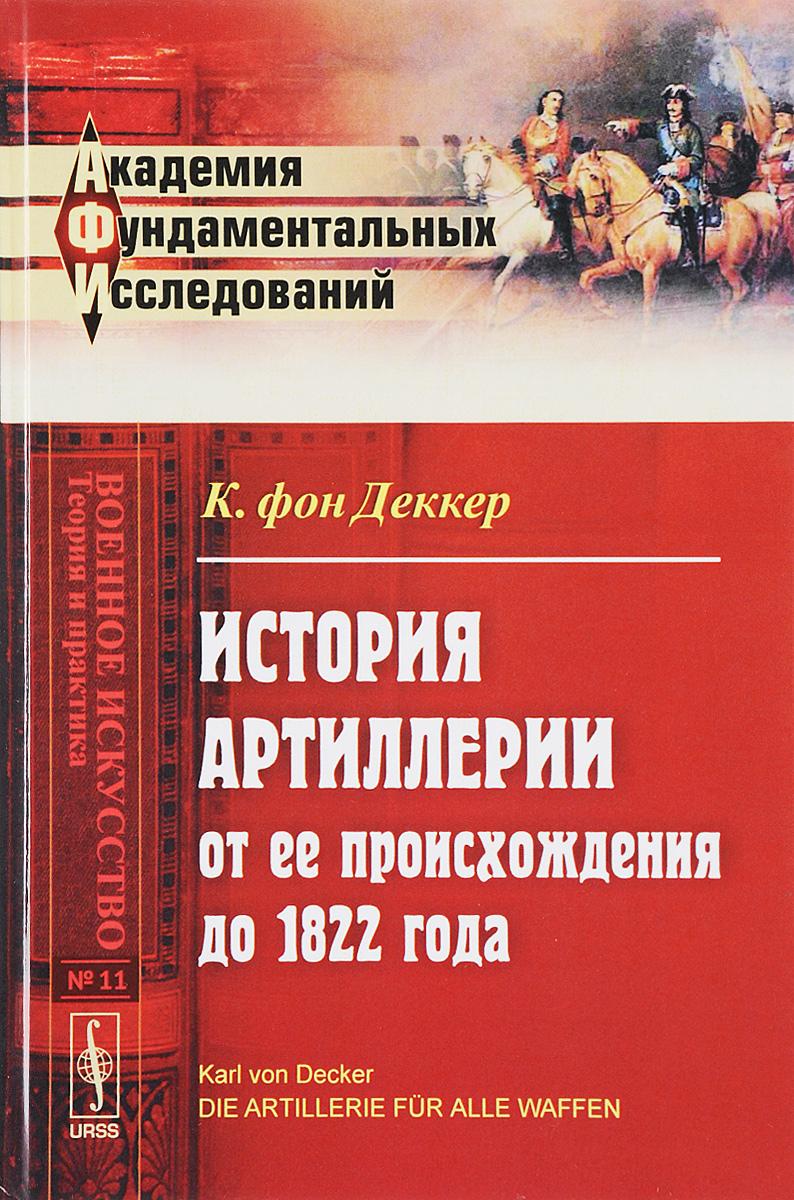 История артиллерии от ее происхождения до 1822 года. К. фон Деккер