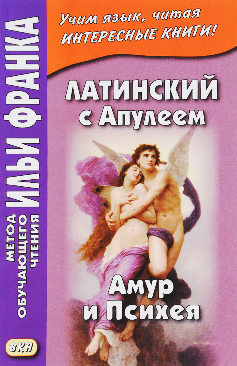 Латинский с Апулеем. Амур и Психея / Apuleius. Psyche et Cupido