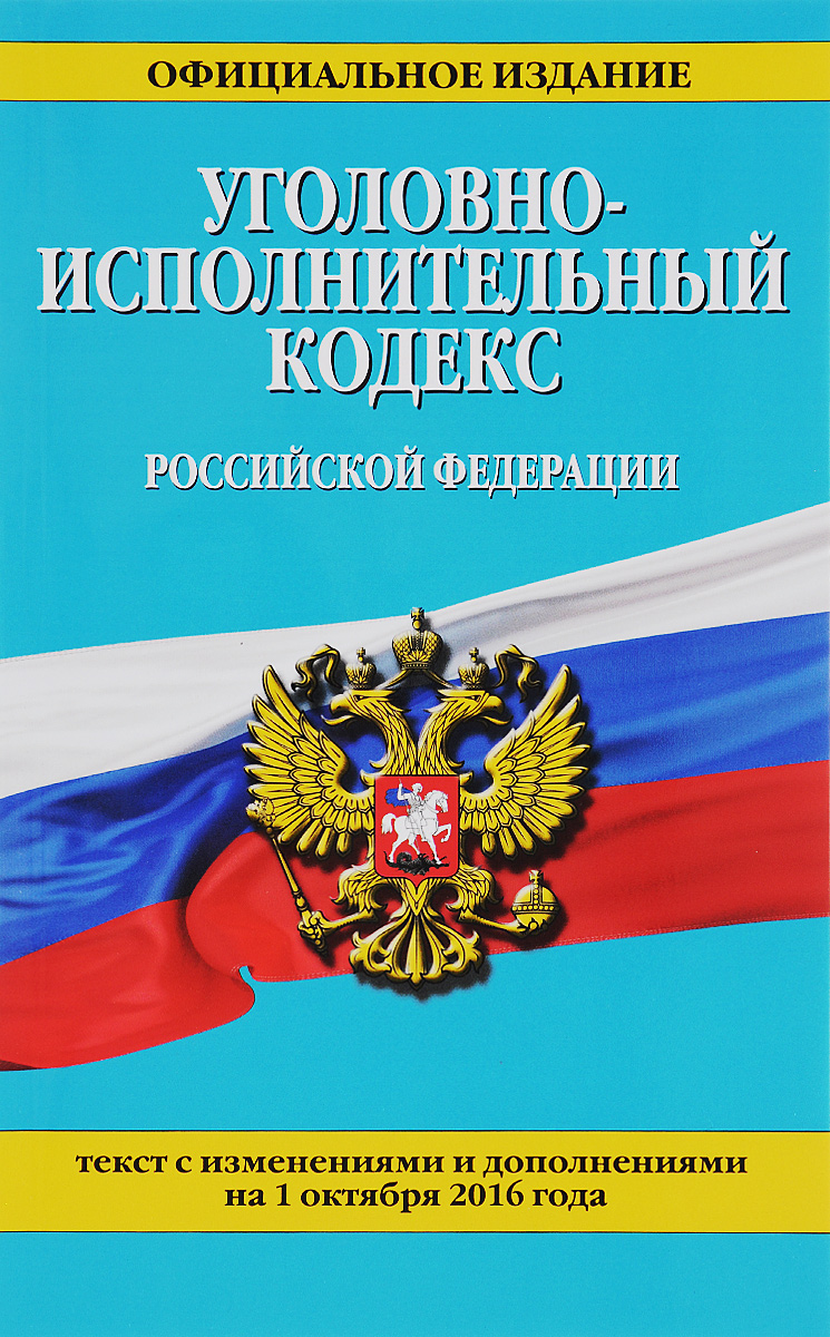 Уголовно-исполнительный кодекс Российской Федерации. Текст с изменениями и дополнениями на 1 октября 2016 года ISBN: 978-5-699-88168-0