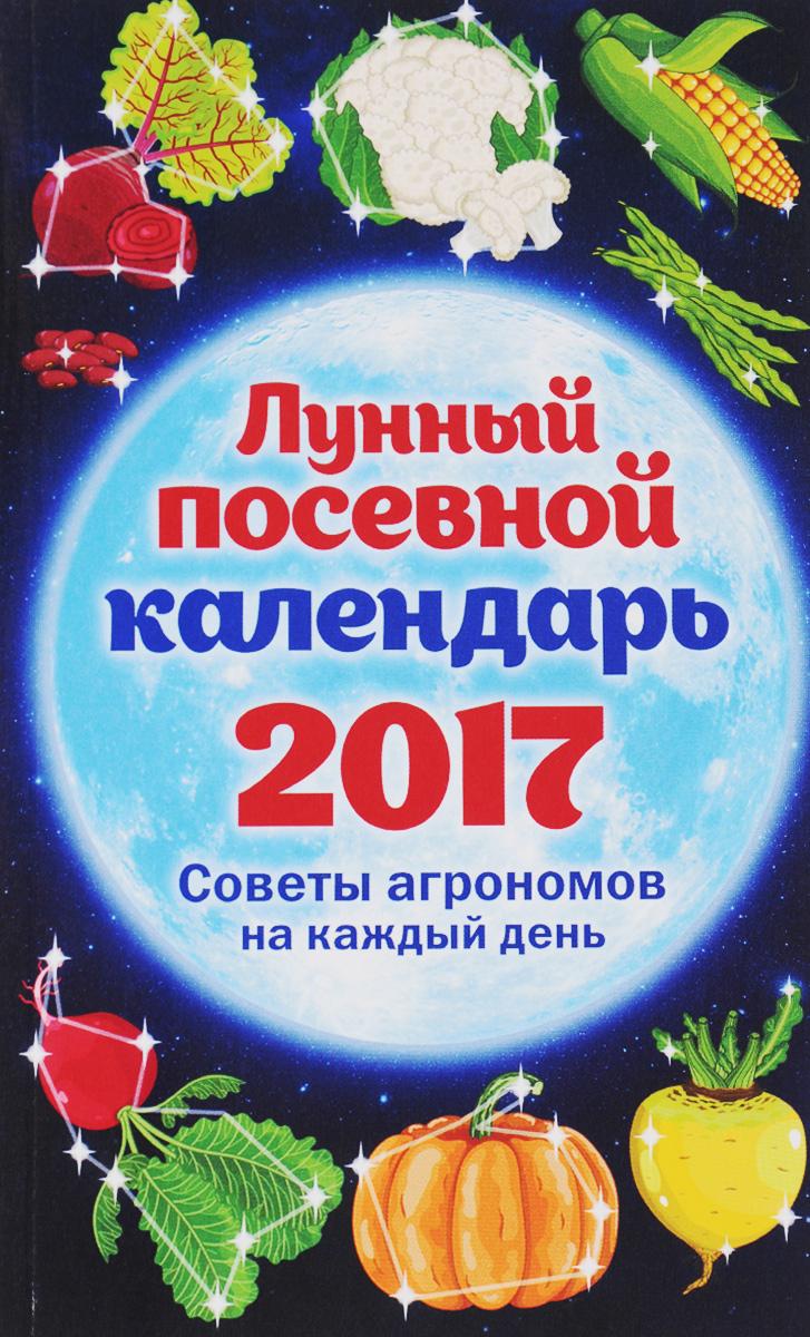 Анна Ерофеева Лунный посевной календарь 2017. Советы агрономов на каждый день цены