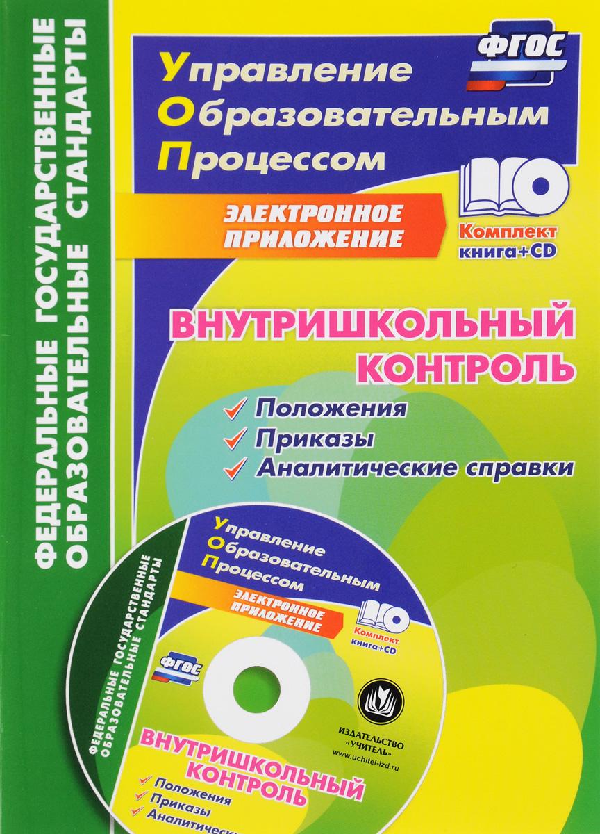 Внутришкольный контроль (+ CD)