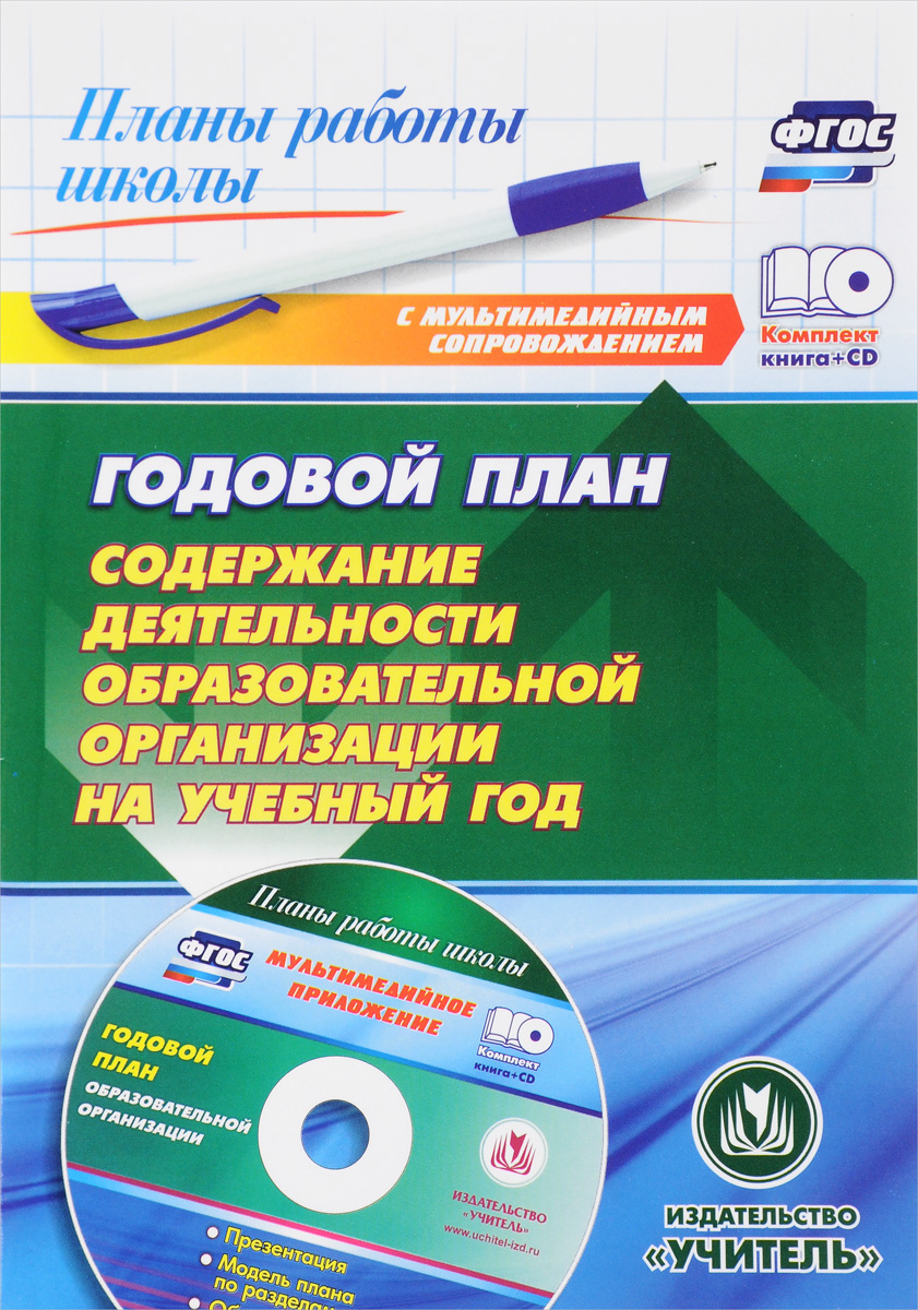 Годовой план. Содержание деятельности образовательной организации на учебный год (+ CD)