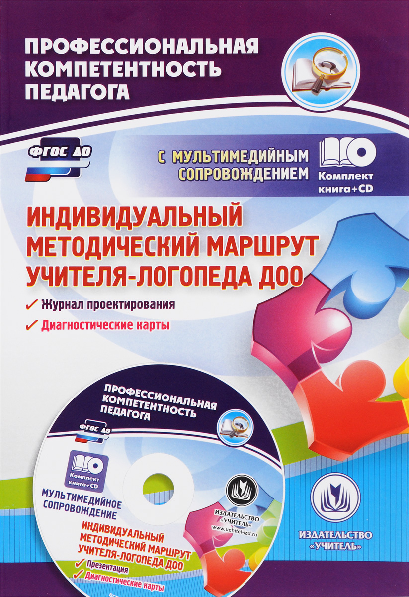 Индивидуальный методический маршрут учителя-логопеда ДОО. Журнал для проектирования индивидуального образовательного маршрута с мультимедийным сопровождением (+ CD)