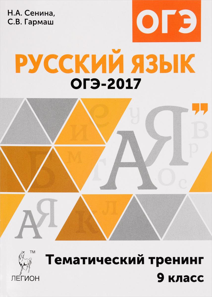 Н. А. Сенина, С. В. Гармаш Русский язык. 9 класс. ОГЭ-2017. Тематический тренинг. Учебно-методическое пособие