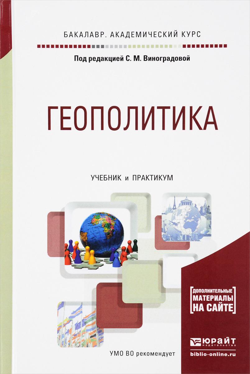 С. М. Виноградова Геополитика. Учебник и практикум для академического бакалавриата юрайт м