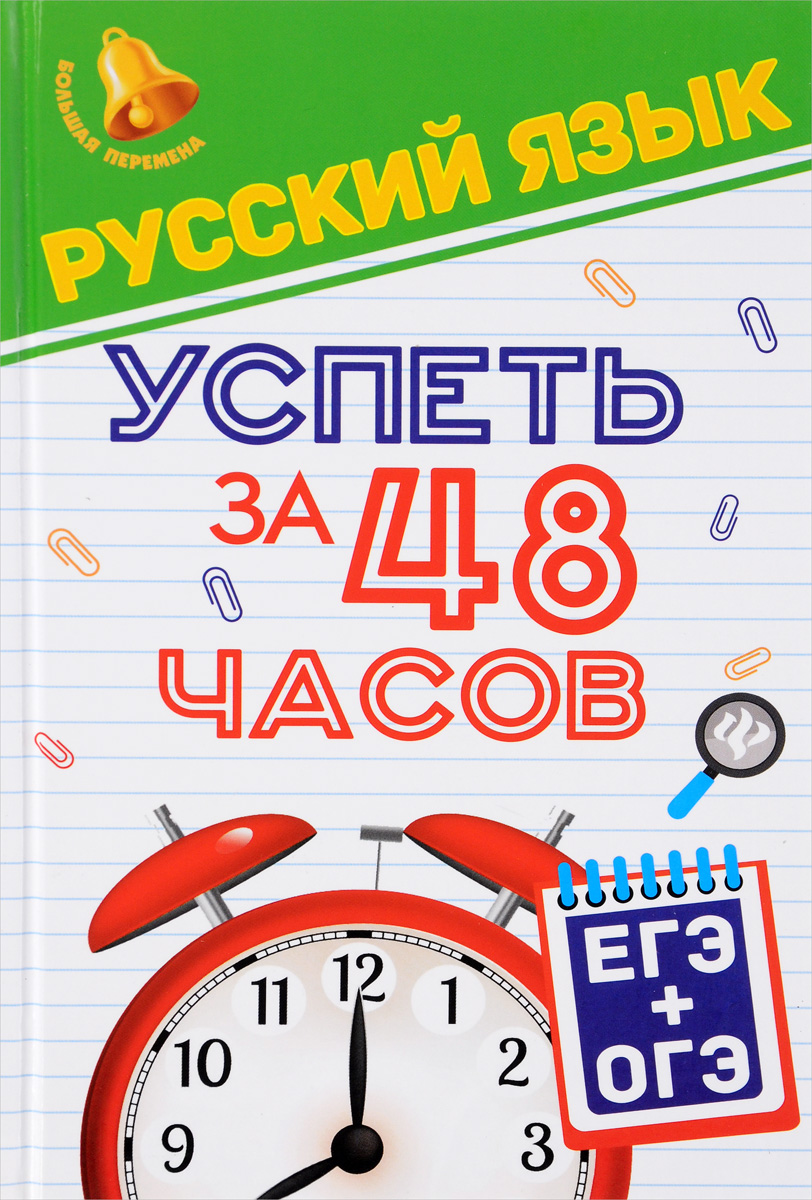Е. В. Амелина Русский язык. Успеть за 48 часов. ЕГЭ + ОГЭ английский успеть за 48 часов егэ огэ