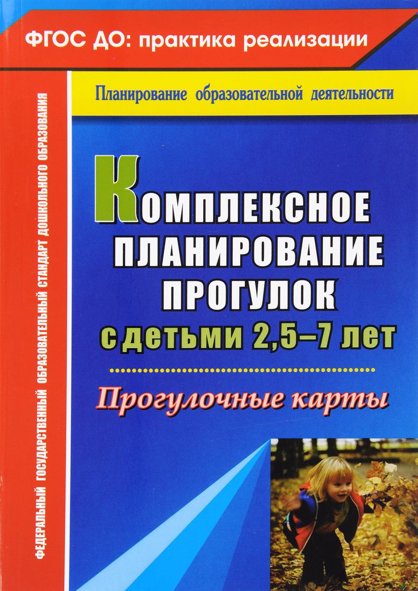 Zakazat.ru: Комплексное планирование прогулок с детьми 2,5-7 лет. Прогулочные карты. О. Р. Меремьянина