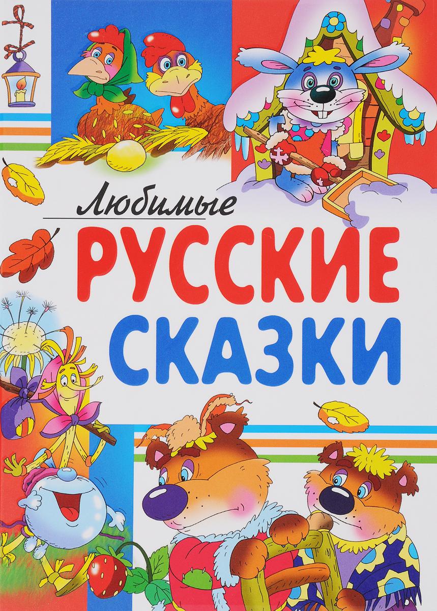 Лев Толстой Любимые русские сказки любимые сказки