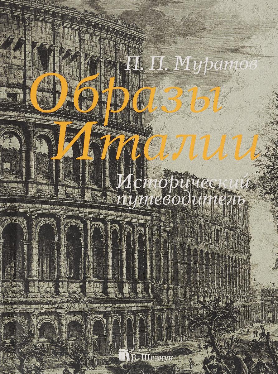 П. П. Муратов Просто образы. Исторический путеводитель. В 3 томах ISBN: 978-5-94232-099-7