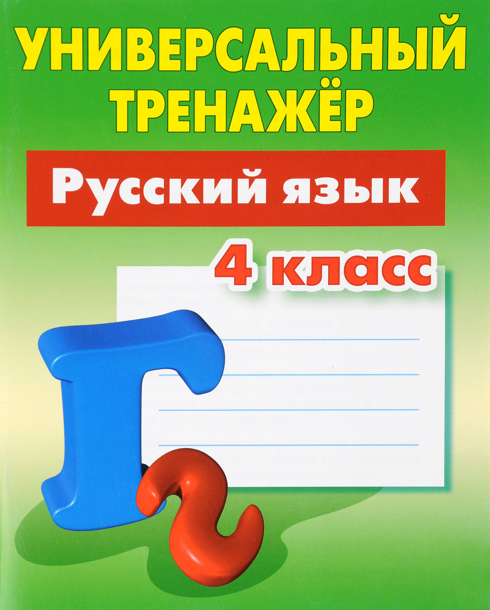 Т. Е. Радевич Русский язык. 4 класс. Универсальный тренажер 5pcs 30 45 60 degree graphtec cb09 blades 1pc graphtec cb09 blade holder for cb09 graphtec vinyl cutter plotter free shipping