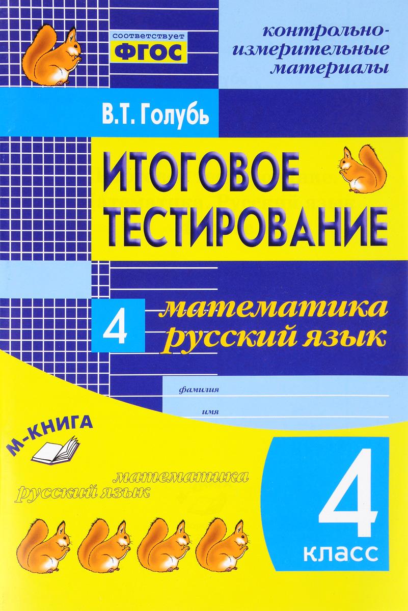 В. Т. Голубь Математика. Русский язык. 4 класс. Итоговое тестирование. Контрольно-измерительные материалы