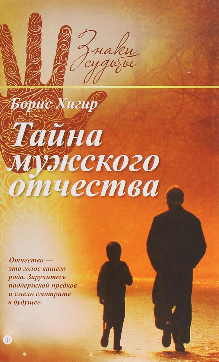 Тайна мужского отчества. Борис Хигир