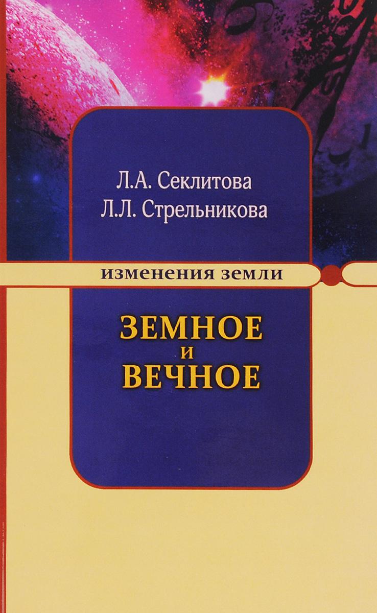 Земное и Вечное. Ответы на вопросы. Л. А. Секлитова, Л. А. Стрельникова