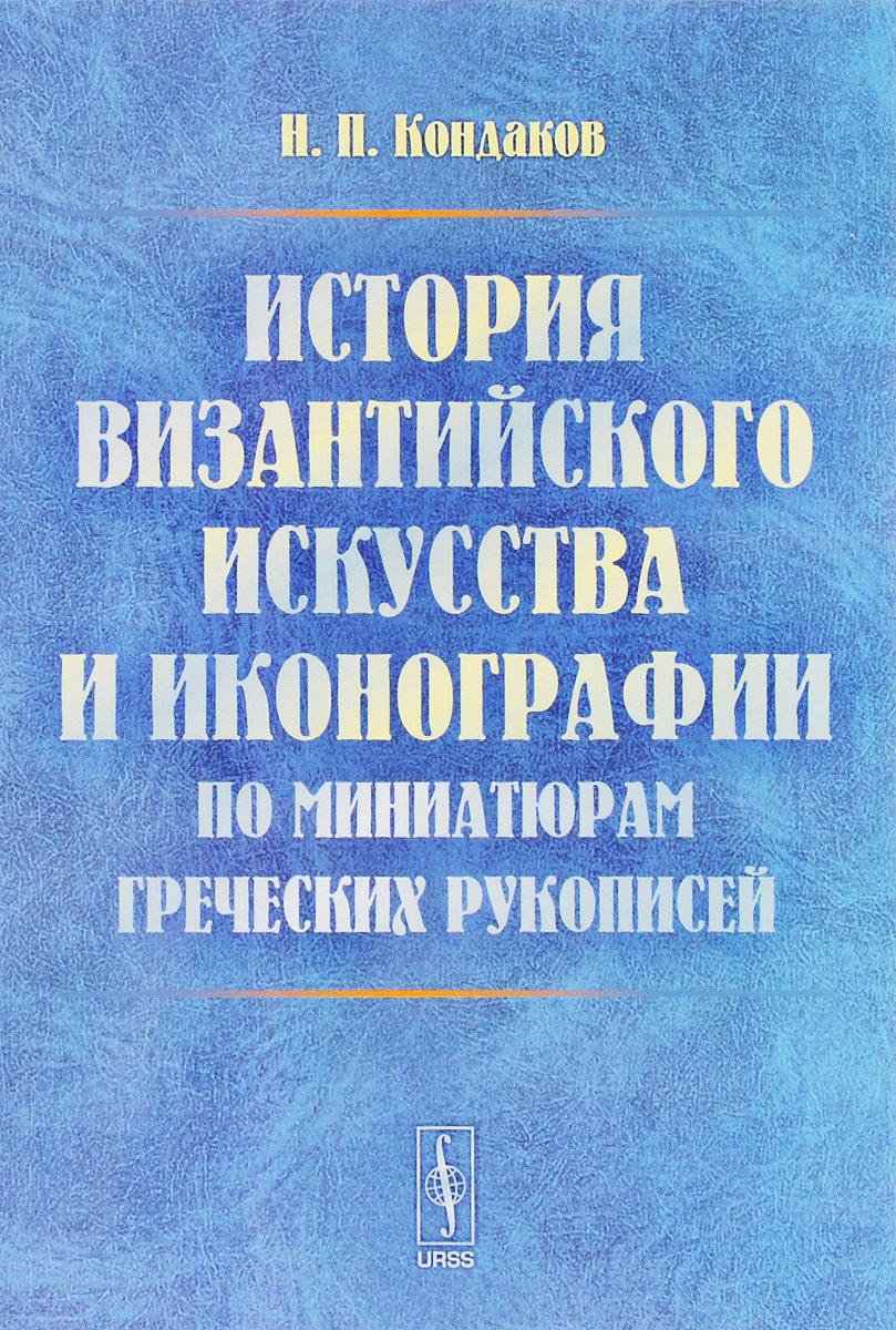 Н. П. Кондаков История византийского искусства и иконографии по миниатюрам греческих рукописей н п кондаков иконы
