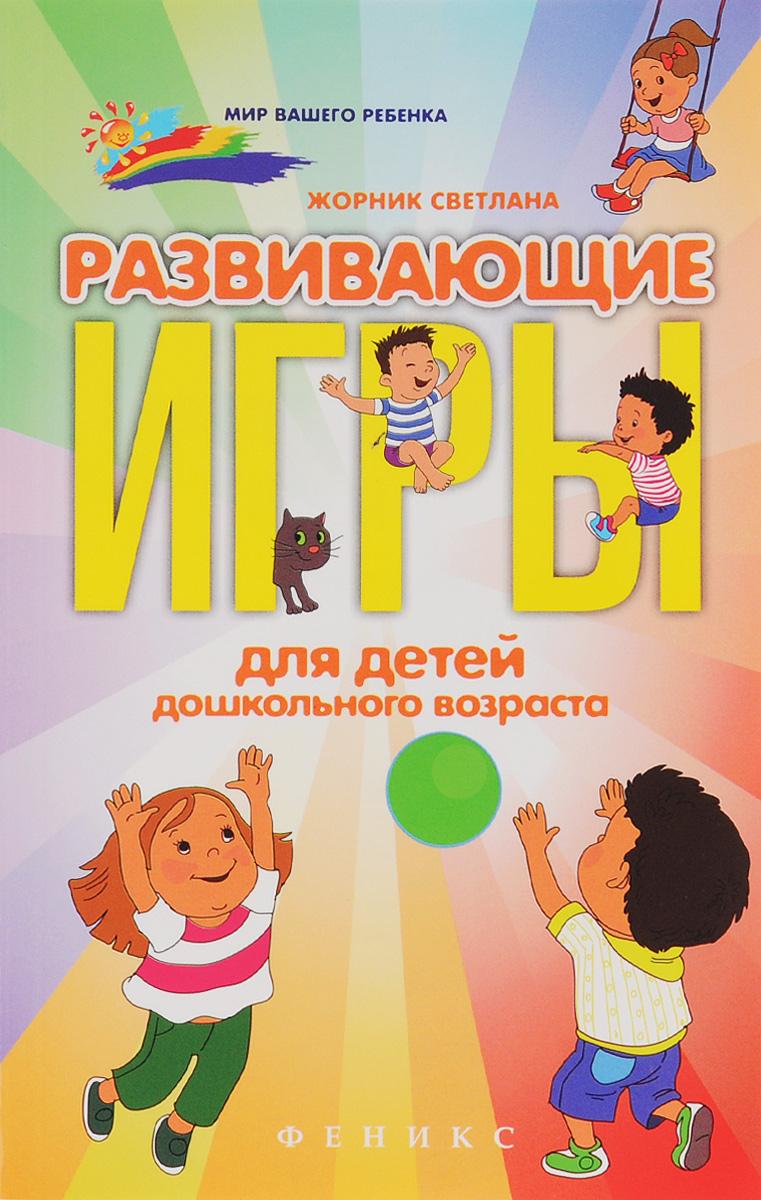 С. Жорник Развивающие игры для детей дошкольного возраста книги эксмо съедобное несъедобное большая книга потрохов
